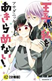 王子が私をあきらめない! 分冊版(42) (ARIAコミックス)