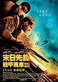 Mad MAX : Fury Road - Tom Hardy – Hong Kong Imported