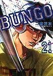 BUNGO―ブンゴ― 21 (ヤングジャンプコミックス)
