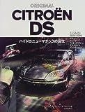 ORIGINAL CITRO¨EN DS―ハイドロニューマチックの誕生 (CG books)