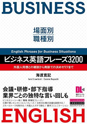 [音声DL付]場面別・職種別 ビジネス英語フレーズ3200 外国人同僚との雑談から商談での決めゼリフまで