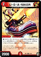 デュエルマスターズ DMEX-11/21/U/U・S・A・NIKER