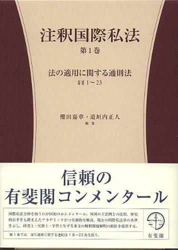注釈国際私法 第1巻 -- 第1部 法の適用に関する通則法 第1~23条 (有斐閣コンメンタール)