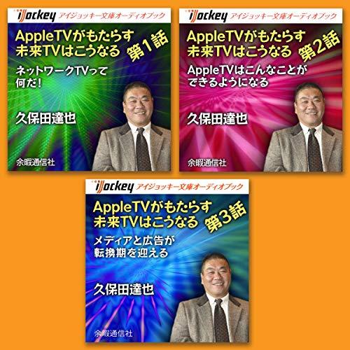 AppleTVがもたらす未来TVはこうなる 3本セット                   著者:                                                                                                                                 久保田 達也                           再生時間: 1 時間  27 分     レビューはまだありません。     総合評価 0.0