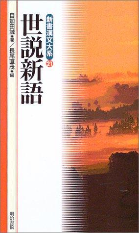 世説新語 (新書漢文大系 21)
