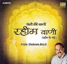 Santo Ki Vaani Rahim Vaani (Rahim Ke Dohe) (Audio CD)