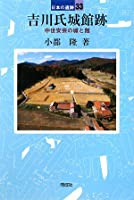 吉川氏城館跡―中世安芸の城と館 (日本の遺跡)