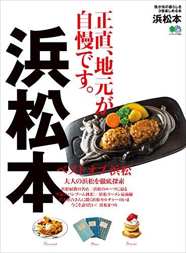 浜松本[雑誌] エイ出版社の街ラブ本