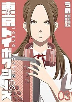 [うめ(小沢高広・妹尾朝子)]の東京トイボクシーズ 3巻: バンチコミックス