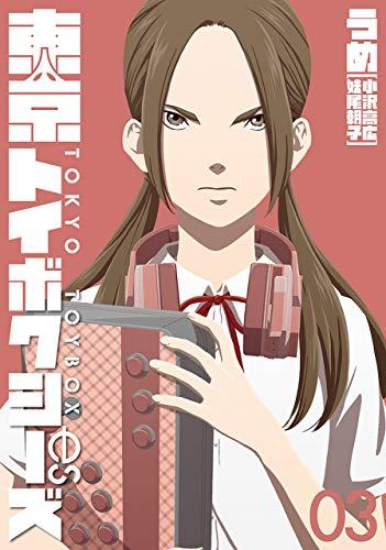 東京トイボクシーズ 3巻: バンチコミックス