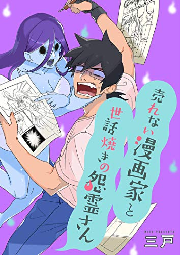 売れない漫画家と世話焼きの怨霊さん ストーリアダッシュ連載版 第13話