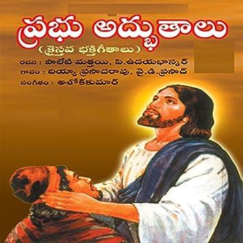 Prabhu Adbuthalu
