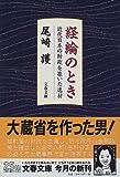 経綸のとき―近代日本の財政を築いた逸材 (文春文庫)