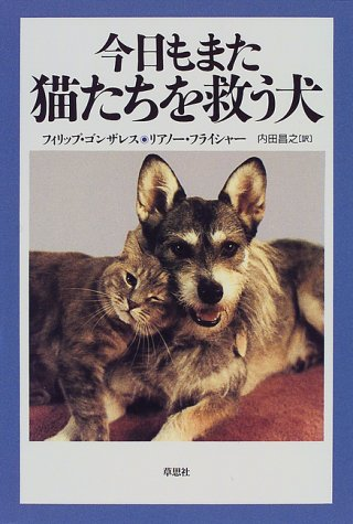 今日もまた猫たちを救う犬の詳細を見る