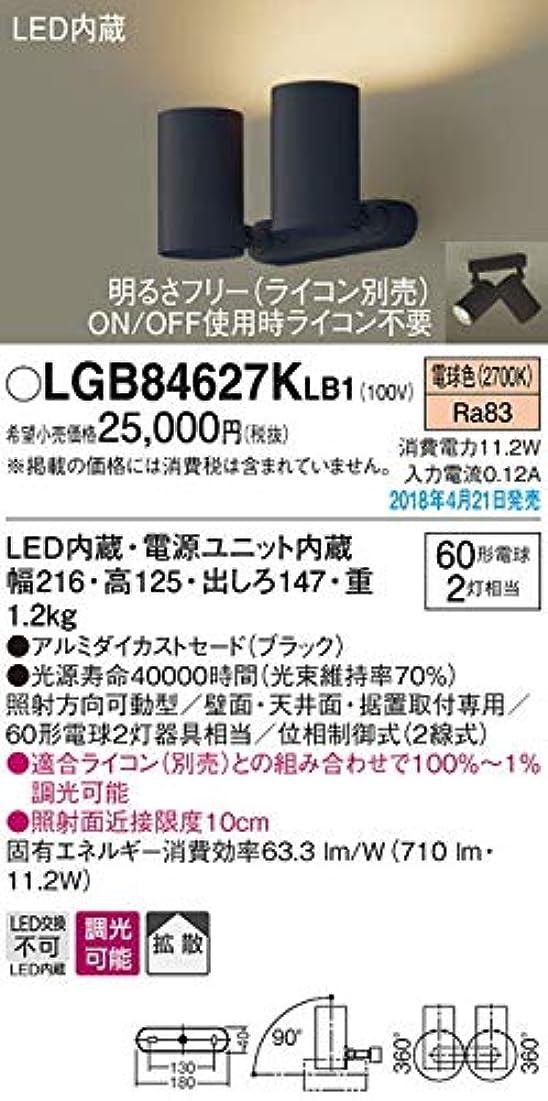 雑多な距離剥離パナソニック スポットライト LGB84627KLB1 調光可能 電球色 ブラック