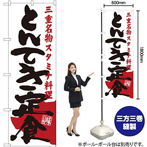 のぼり旗 とんてき定食 三重名物 スタミナ料理 SNB-3573(受注生産)