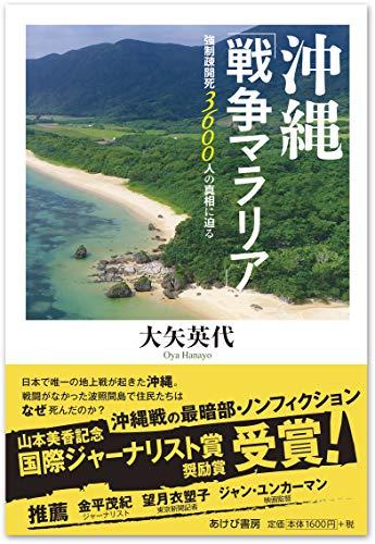 沖縄「戦争マラリア」―強制疎開死3600人の真相に迫るの詳細を見る
