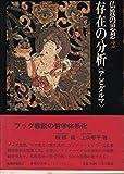 仏教の思想 2