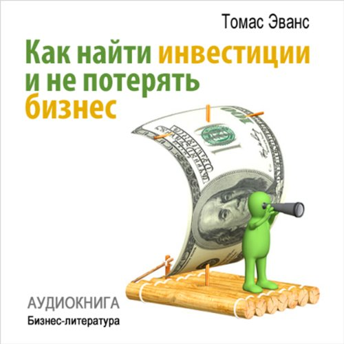 Kak najti investicii i ne poterjat' biznes [How to Find Investments and Not Lose] audiobook cover art