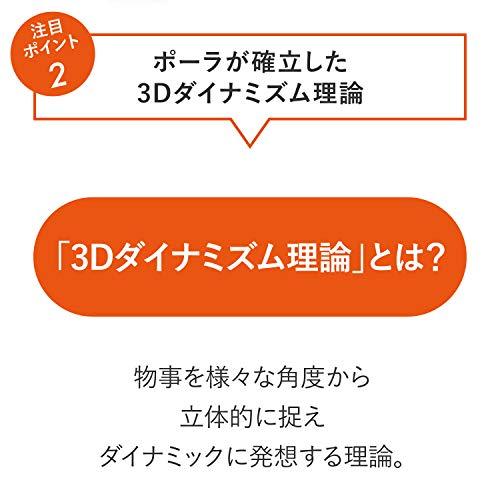 【医薬部外品】ポーラリンクルショットメディカルセラムN(美容液/シワケア)20g