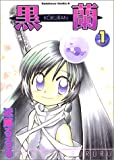 黒蘭 (1) (角川コミックス・エース)