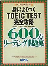 身によくつくTOEIC TEST完全攻略―600点リーディング問題集 (NOVAスコアアップシリーズ)