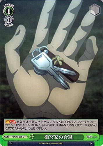 ヴァイスシュヴァルツ 劇場版 Fate/stay night Heaven's Feel Vol.2 衛宮家の合鍵 U FS/S77-038 イベント 緑