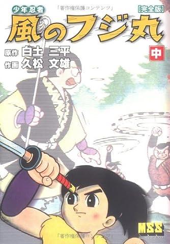 風のフジ丸 完全版 (中) (マンガショップシリーズ (25))
