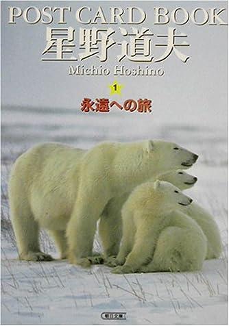 ポストカードブック 星野道夫〈1〉永遠への旅 (朝日文庫)