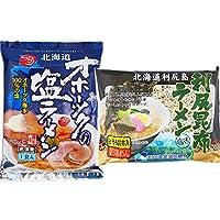 塩ラーメン 袋麺 北海道 オホーツクの塩ラーメン 利尻昆布ラーメン 各1食 ラーメン セット
