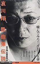 哀川翔―鉄砲弾伝説 (谷岡雅樹のナイフの横顔)