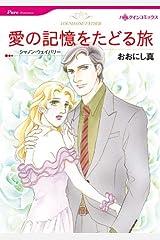 愛の記憶をたどる旅 (ハーレクインコミックス) Kindle版