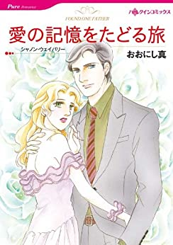 [おおにし 真, シャノン・ウェイバリー]の愛の記憶をたどる旅 (ハーレクインコミックス)