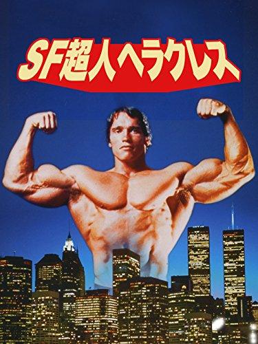 Hercules in New York (字幕版)