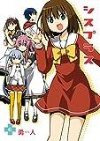 シスプラス 6巻 (デジタル版ビッグガンガンコミックス)