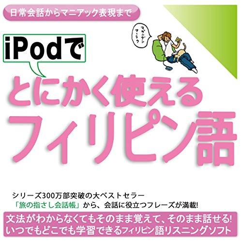 『iPodでとにかく使えるフィリピン語ー日常会話からマニアック表現まで』のカバーアート