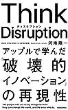 Think Disruption アップルで学んだ「破壊的イノベーション」の再現性