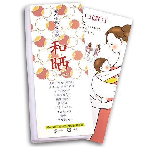 [KOFUN] さらし 晒し 一反 10m 生地 日本製 妊婦帯 腹帯 腰痛ベルト お祭り用 腹巻