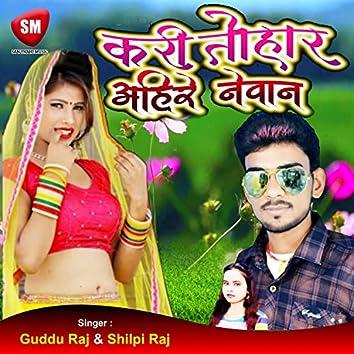Kari Tohar Ahire Nevan (Bhojpuri Song)