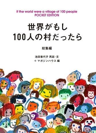 世界がもし100人の村だったら 総集編 POCKET EDITION (マガジンハウス文庫)