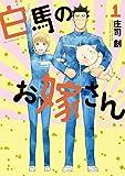 白馬のお嫁さん(1) (アフタヌーンコミックス)