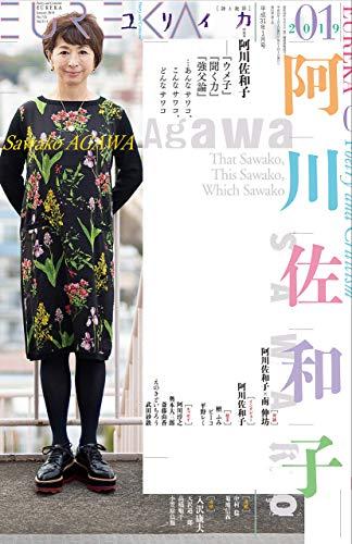 2019年1月号 特集=阿川佐和子 ―『ウメ子』『聞く力』『強父論』・・・あんなサワコ、こんなサワコ、どんなサワコ