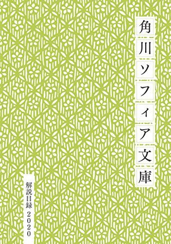 角川ソフィア文庫目録2020