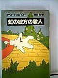 虹の彼方の殺人 (1982年)