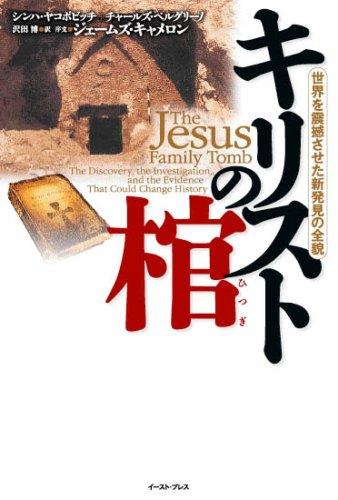 キリストの棺 世界を震撼させた新発見の全貌