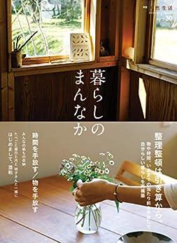 [天然生活編集部]の暮らしのまんなか vol.30 (扶桑社ムック)