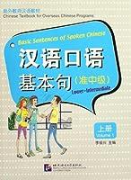 赴外教师汉语教材:汉语口语基本句(准中级)(上册)(附光盘)