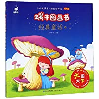 经典童话(1有声版)/蜗牛图画书