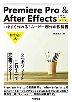 [阿部 信行]のPremiere Pro & After Effects いますぐ作れる!ムービー制作の教科書[CC/CS6対応版][改訂2版]
