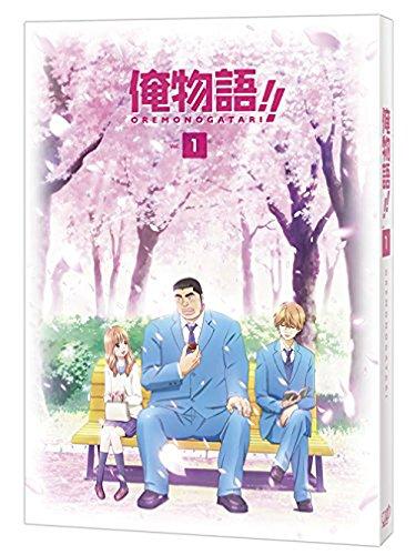 俺物語!!Vol.1[Blu-ray]